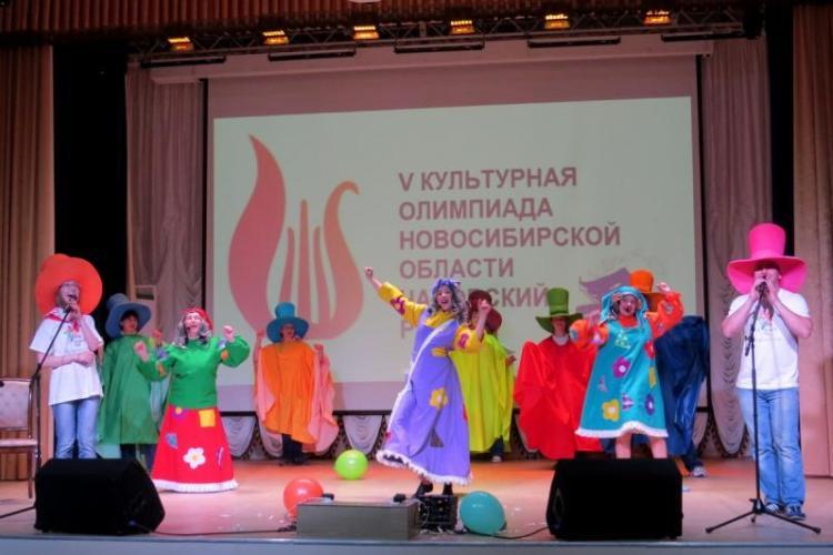 V культурная Олимпиада Новосибирской области 1