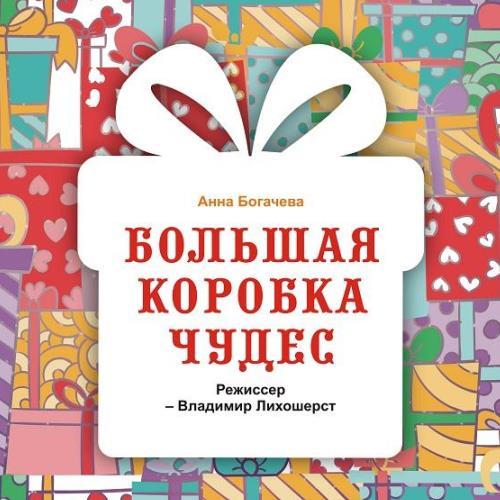 bolshaya-korobka-chudes-1