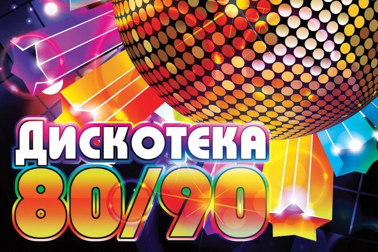 diskoteka_80_90