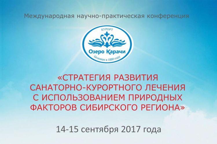 Конференция 14-15 сентября 2017 года