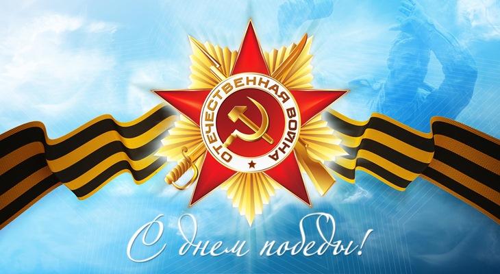 С праздником Великой Победы! Мира, добра и счастья!