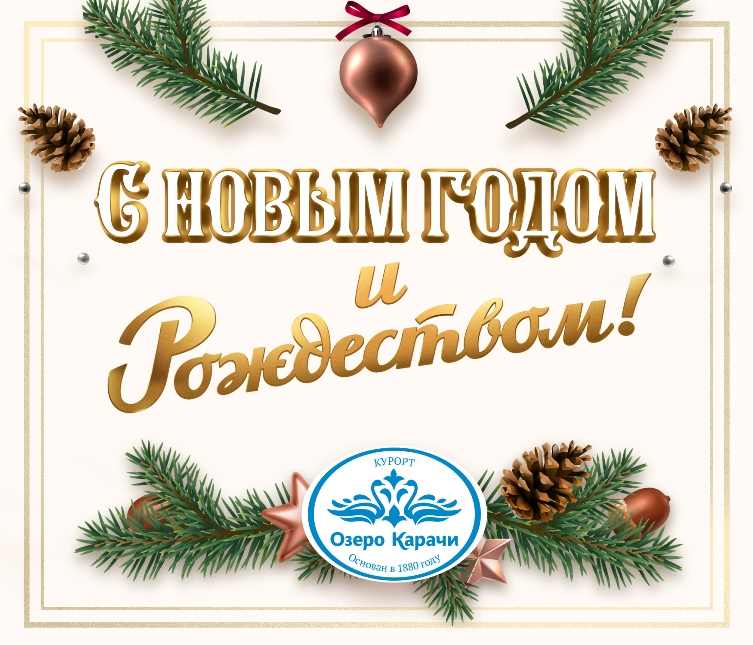 Новогоднее поздравление от директора санатория