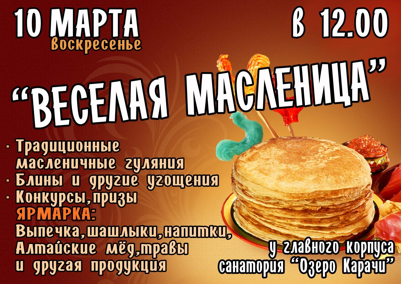 """10 марта в 12.00 """"ВЕСЕЛАЯ МАСЛЕНИЦА"""""""